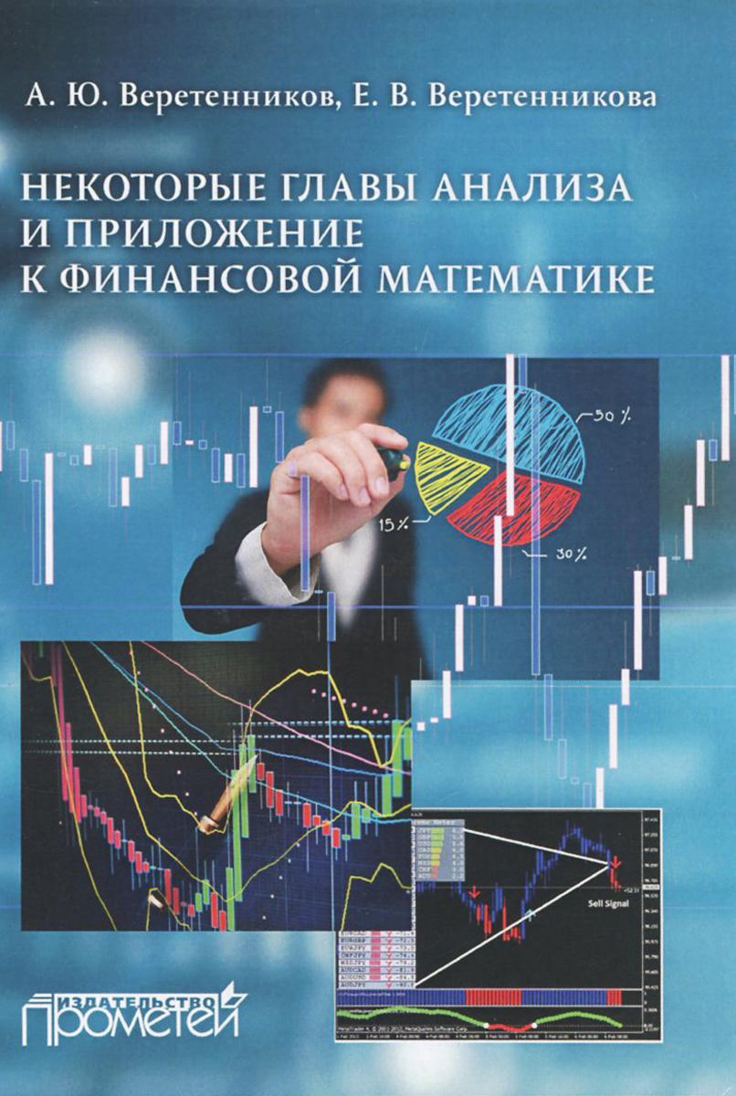 А. Ю. Веретенников, Е. В. Веретенникова Некоторые главы анализа и приложение к финансовой математике
