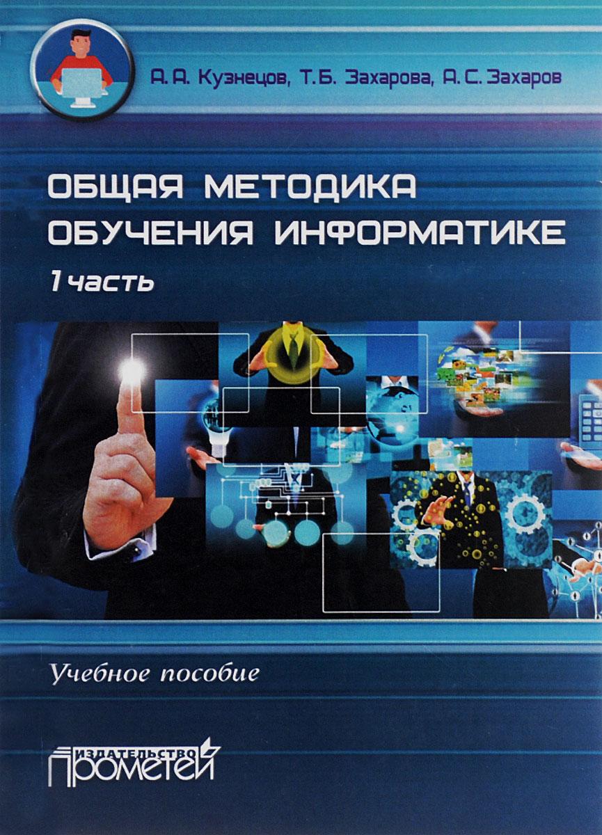 Общая методика обучения информатике. Часть 1. Учебное пособие