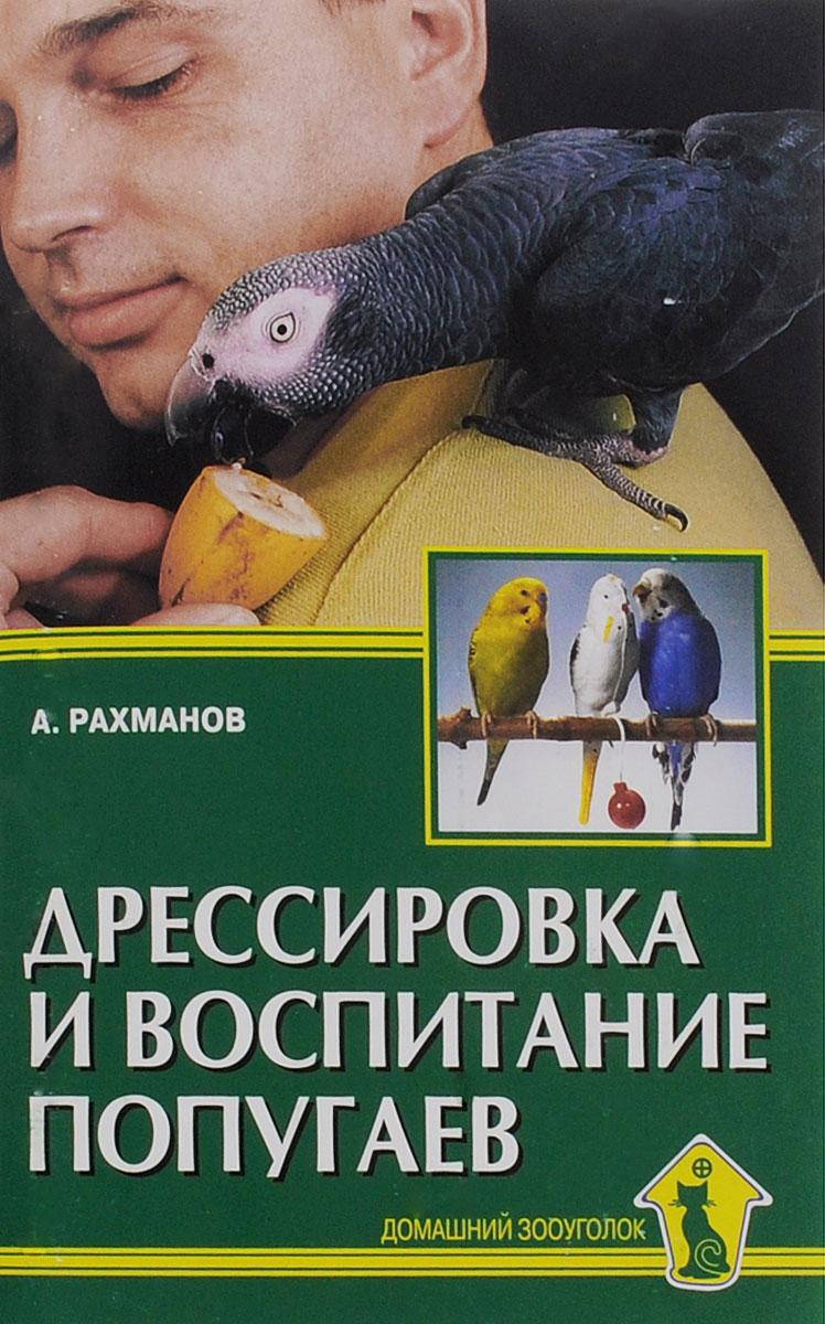 А. Рахманов Дрессировка и воспитание попугаев
