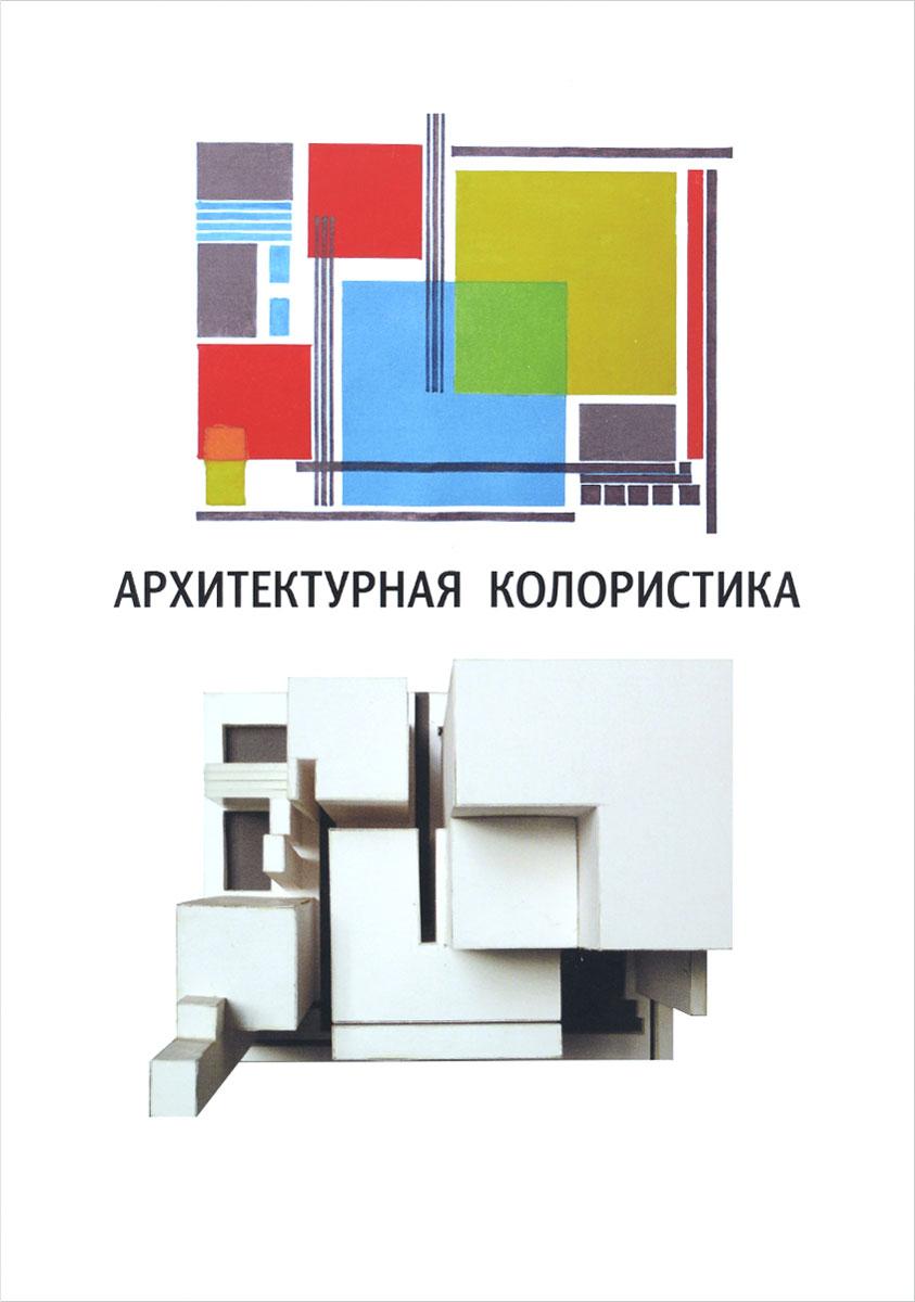 А. Ефимов, Н. Панова Архитектурная колористика. Учебное пособие