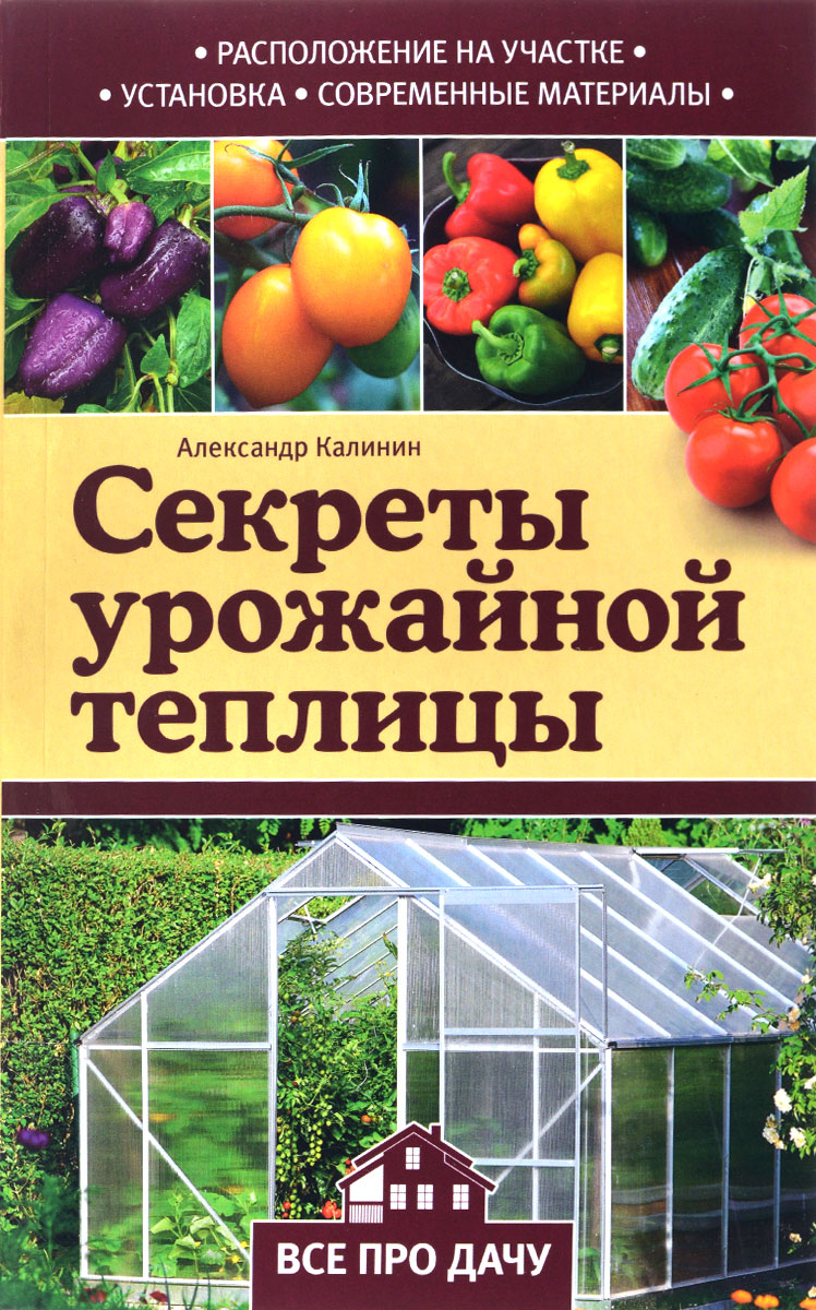 Александр Калинин Секреты урожайной теплицы
