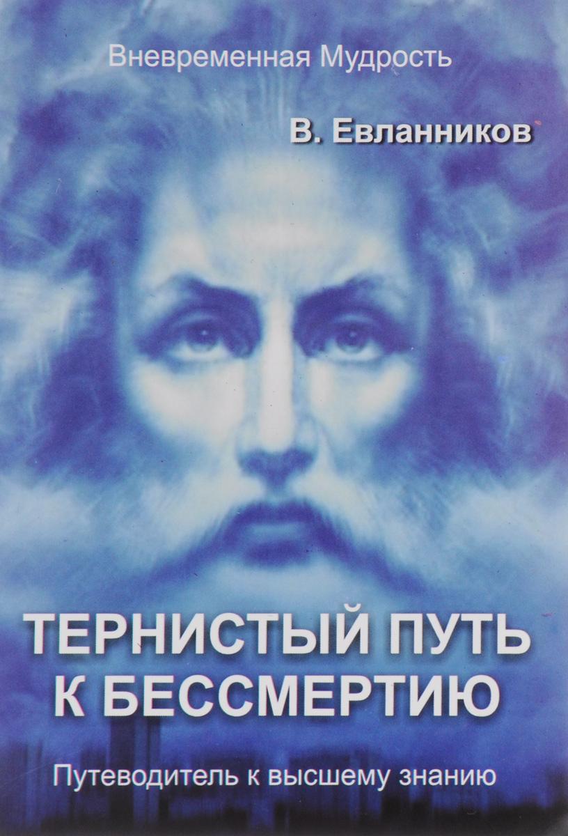 В. Евланников Тернистый путь к бессмертию цены онлайн