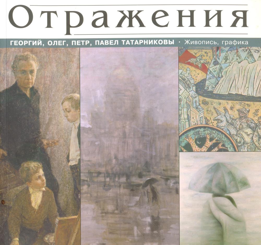 Отражения. Георгий, Олег, Петр, Павел Татарниковы. Живопись, графика