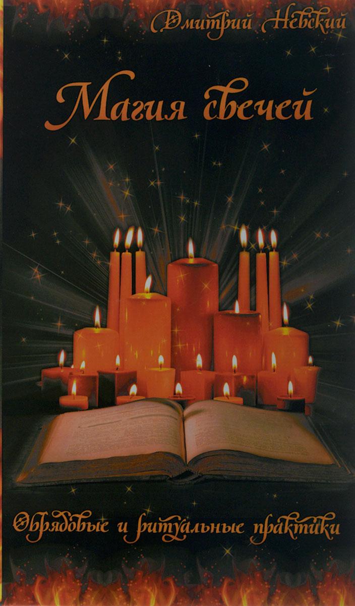 Дмитрий Невский Магия свечей. Обрядовые и ритуальные практики