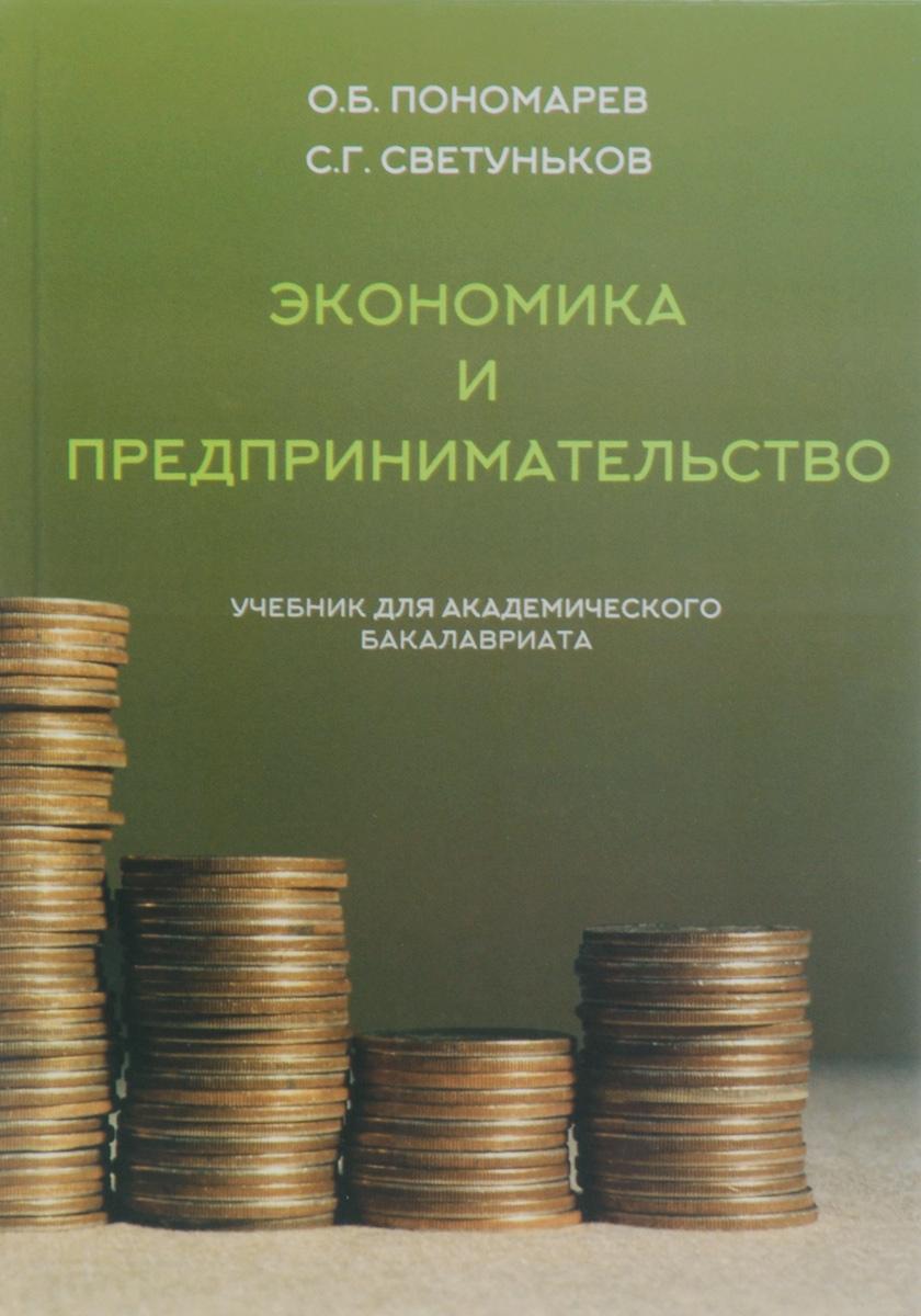 О. Б. Пономарев, С. Г. Светуньков Экономика и предпринимательство. Учебник