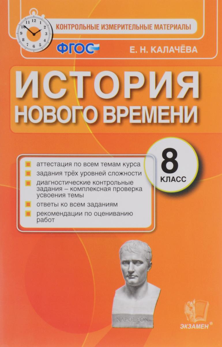 Е. Н. Калачева История нового времени. 8 класс