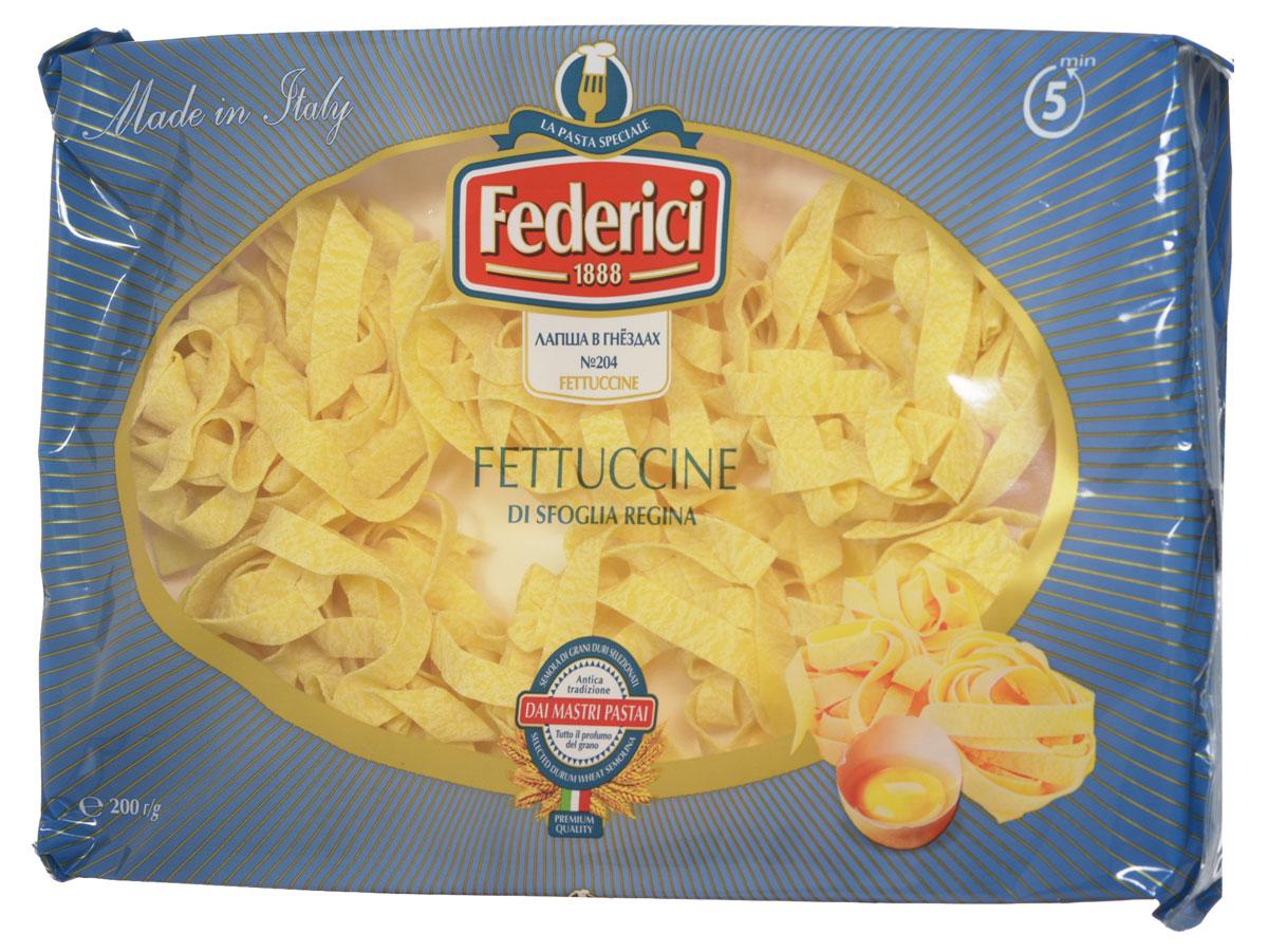 Federici Fettuccine лапша яичная в гнездах, 200 г