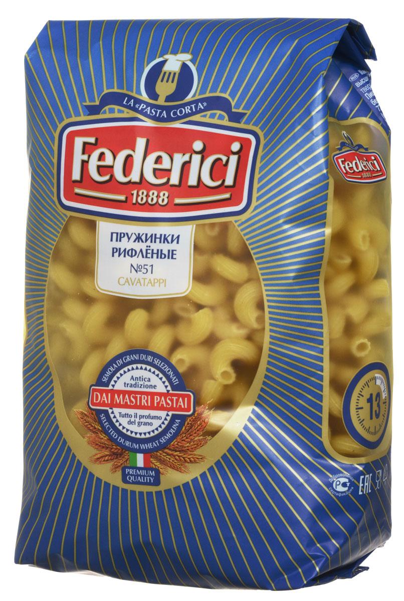 Federici Cavatappi пружинки рифленые макаронные изделия, 500 г