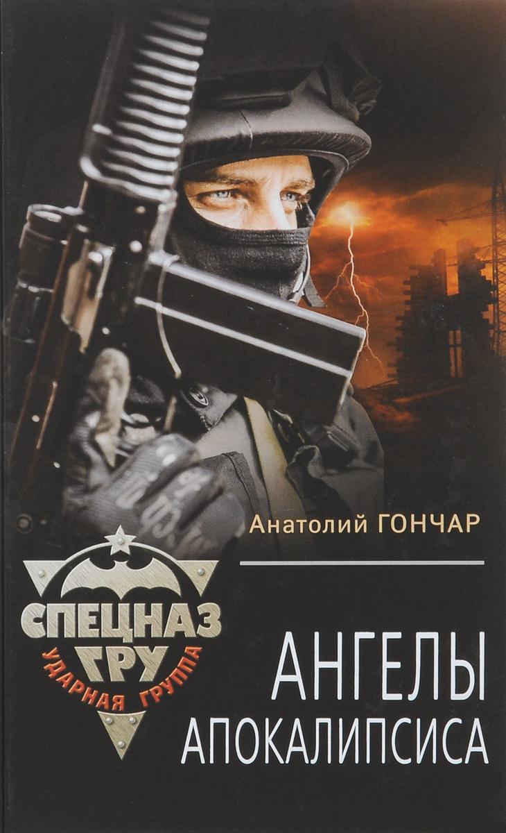 Анатолий Гончар Ангелы апокалипсиса