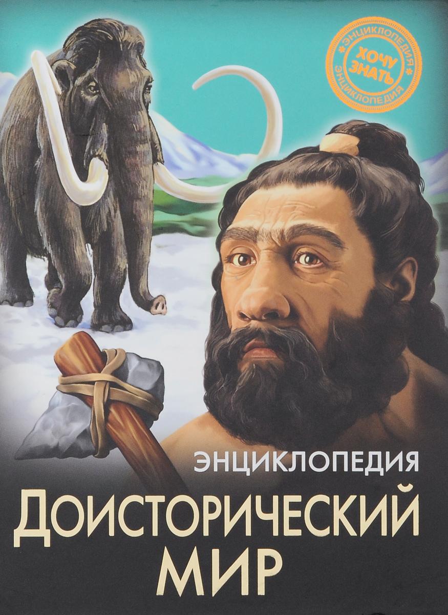 Андрей Розумчук Энциклопедия. Доисторический мир