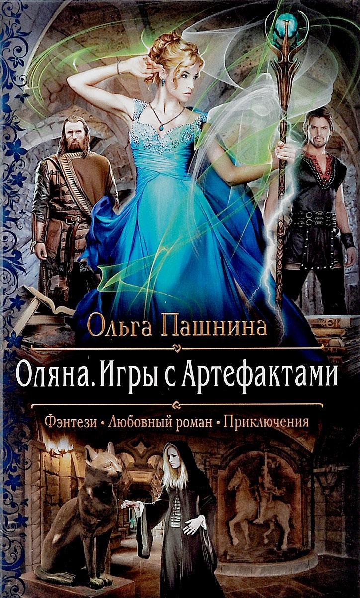 Ольга Пашнина Оляна. Игры с Артефактами
