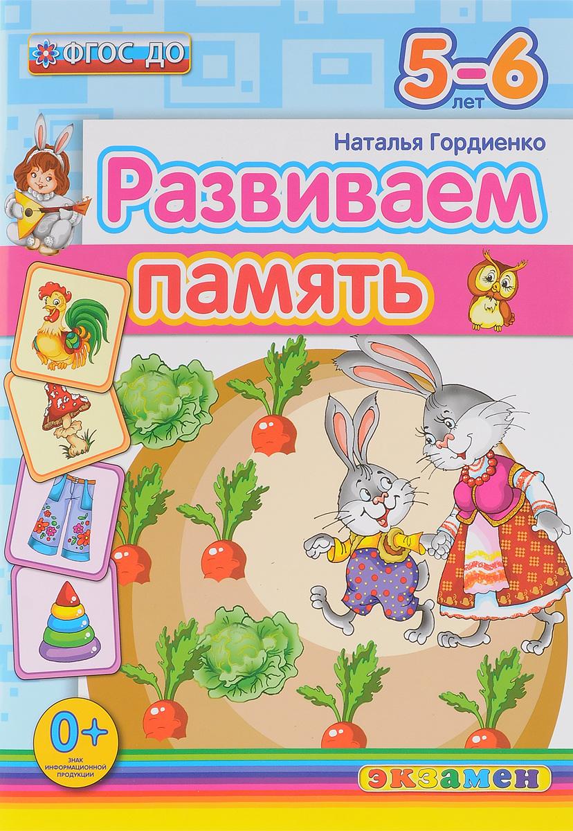 Наталья Гордиенко Развиваем память. 5-6 лет гордеева е а развиваем внимание малыша 5 6 лет