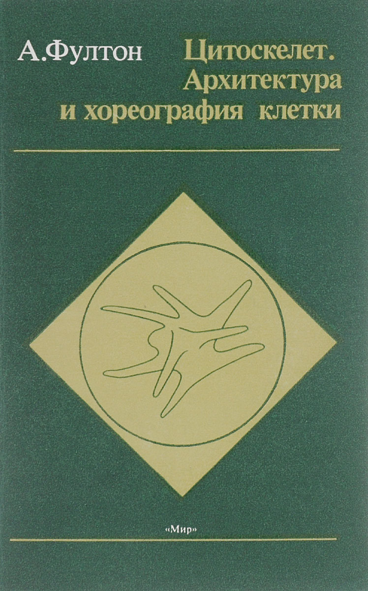 А. Фултон Цитоскелет. Архитектура и хореография клетки