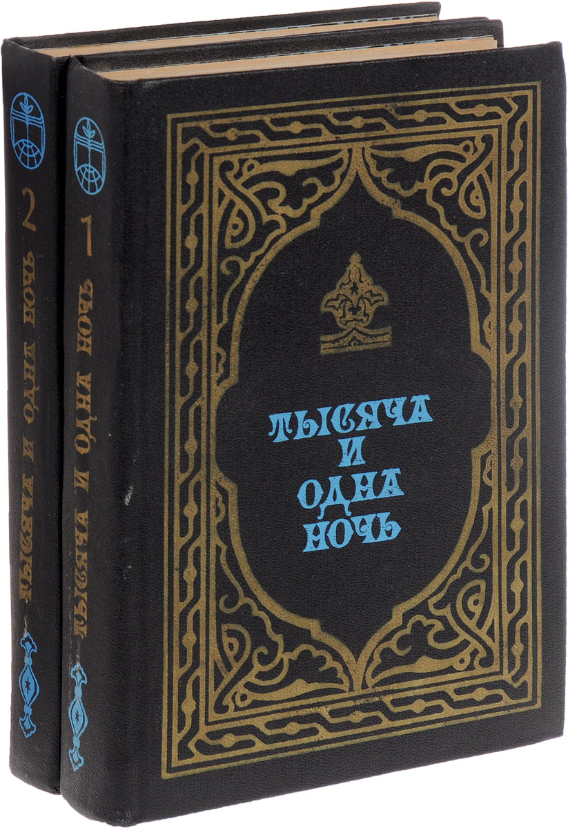Тысяча и одна ночь. Избранные сказки (комплект из 2 книг) тысяча и одна ночь избранные сказки в 3 томах комплект