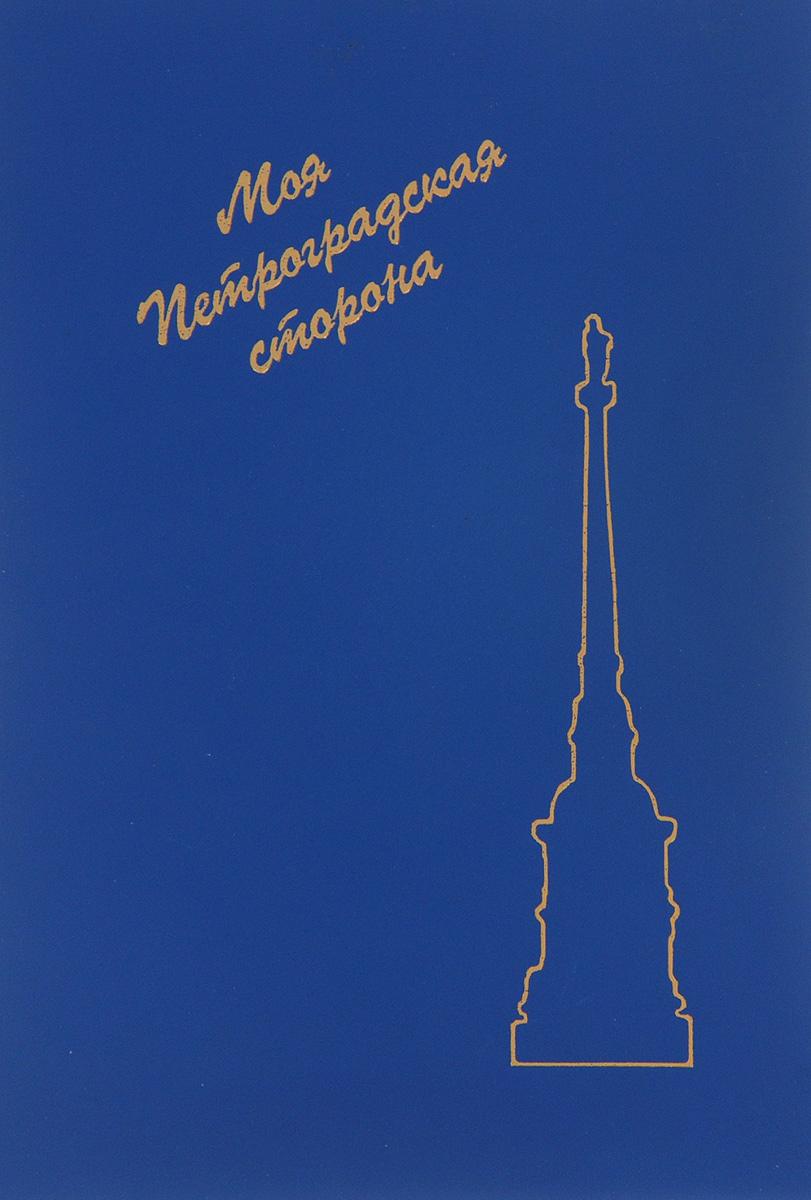 Моя Петроградская сторона
