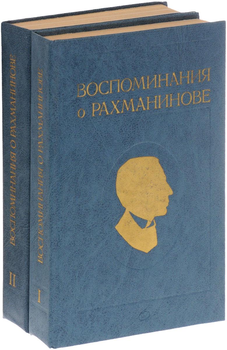 Воспоминания о Рахманинове. В 2 томах (комплект из 2 книг)