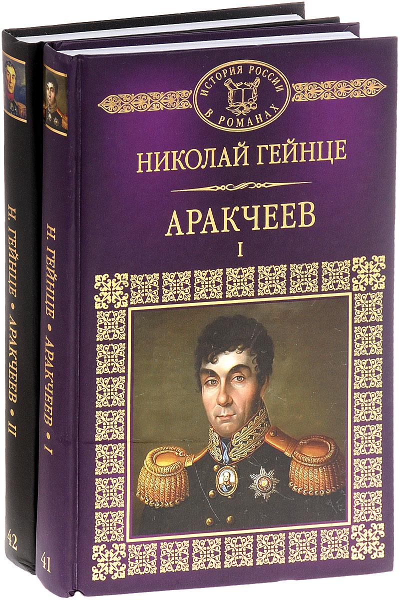 Фото - Николай Гейнце Аракчеев (комплект из 2 книг) николай гейнце прощенное воскресенье