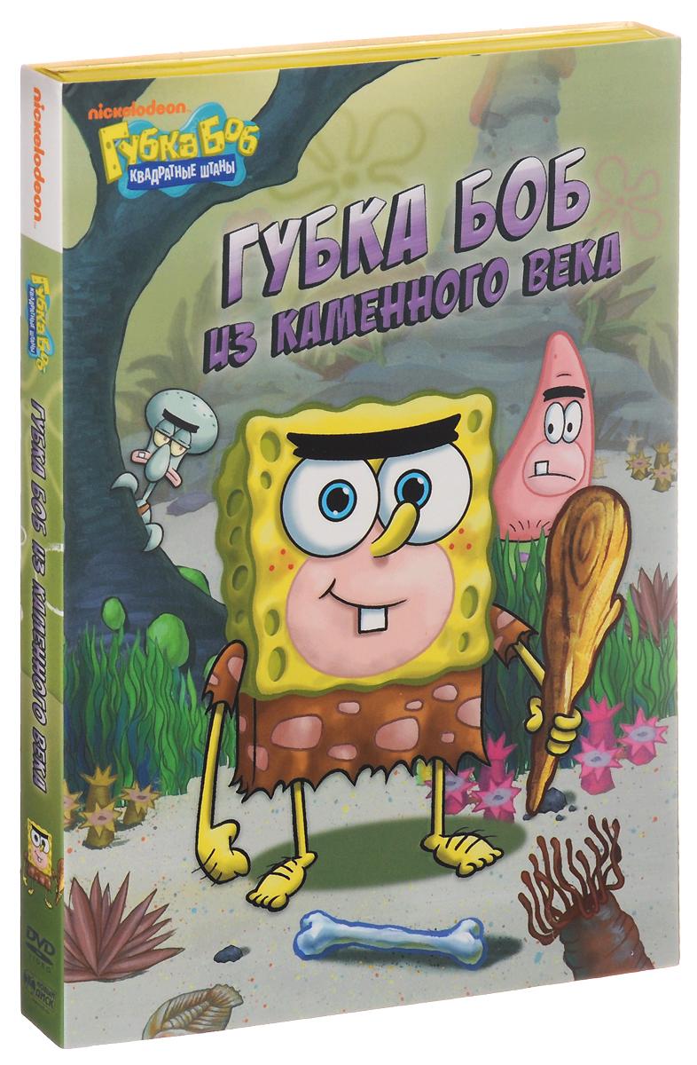 Губка Боб Квадратные Штаны: Губка Боб из каменного века, Выпуск 2