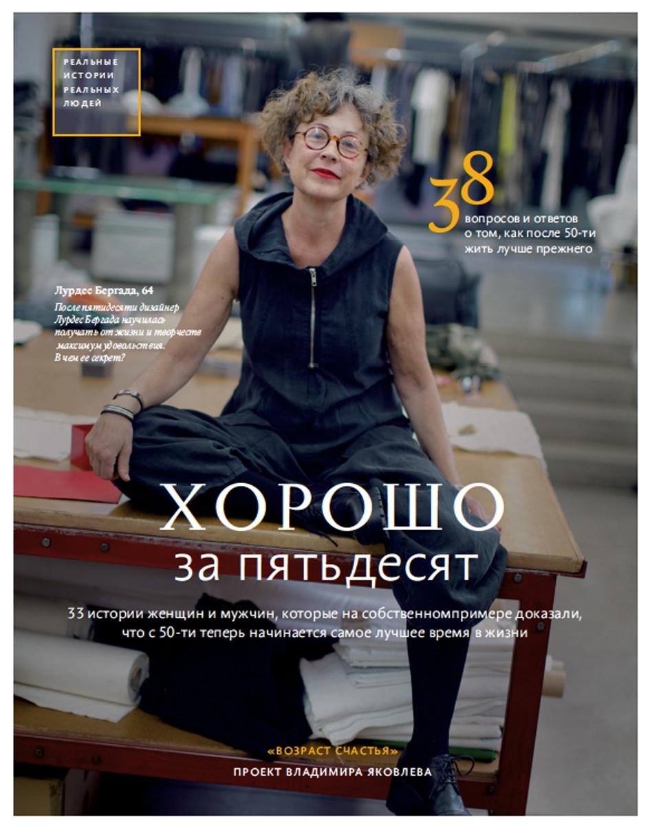 Владимир Яковлев Хорошо за пятьдесят. 33 истории мужчин и женщин, которые научились в 50 жить ярче, лучше, веселее и интереснее, чем в 25