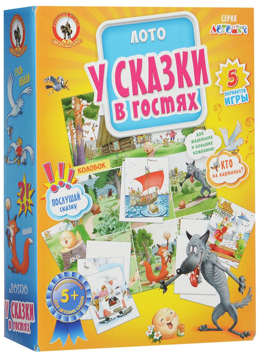 Русский стиль Лото У сказки в гостях книжка лото объемные фигуры