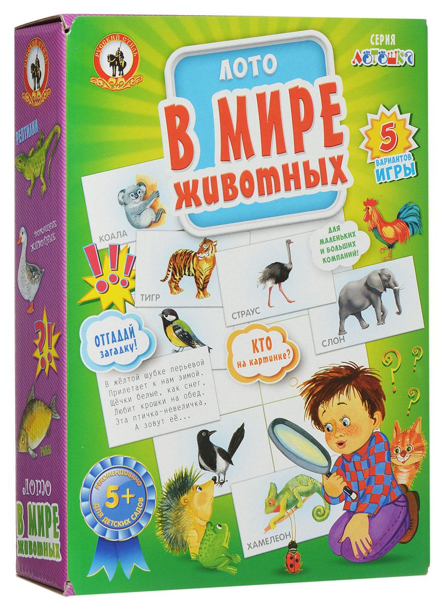 Фото - Русский стиль Лото В мире животных психологические игры и занятия с детьми книга 70 карточек лото