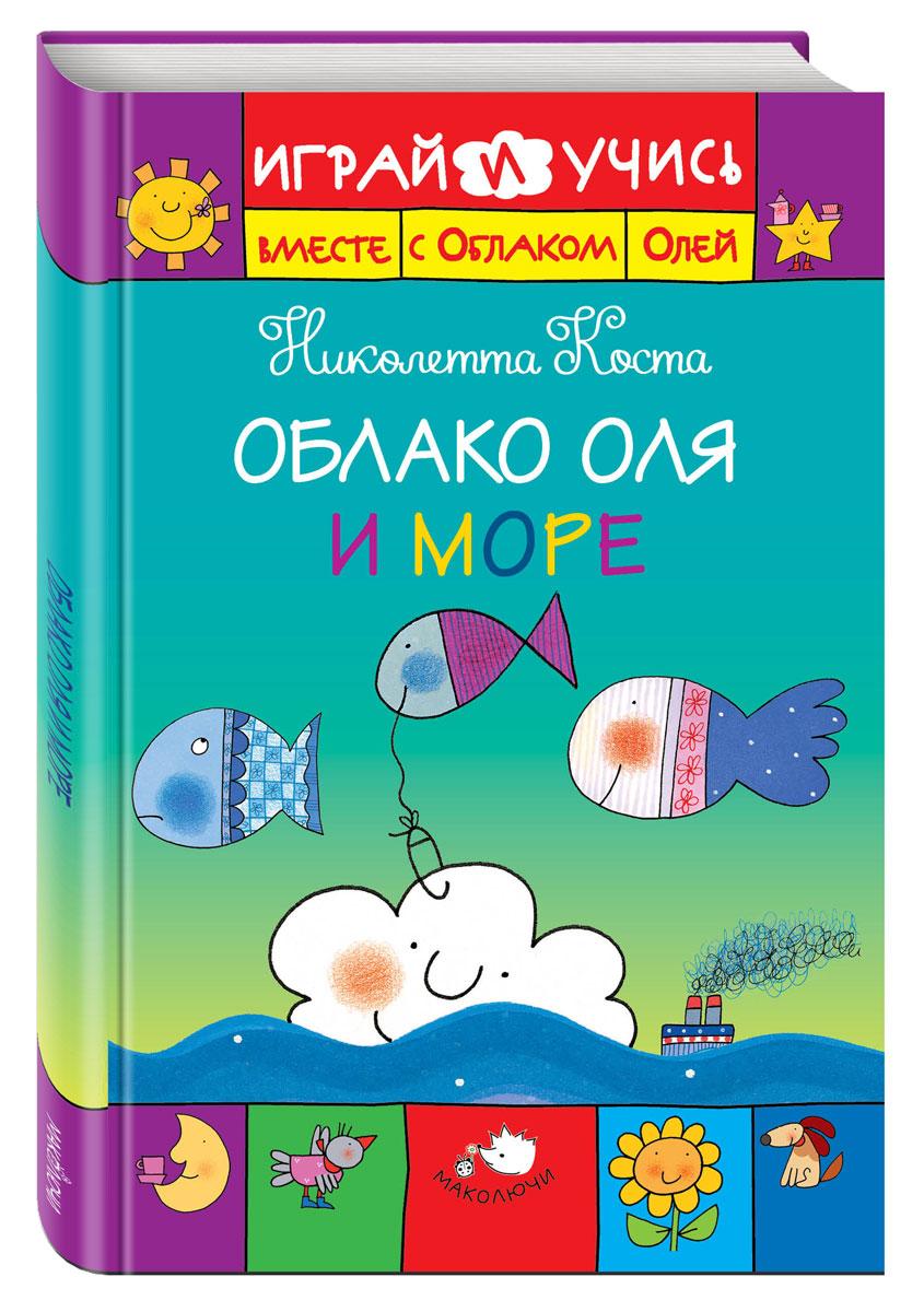 Николетта Коста Облако Оля и море. Играй и учись вместе с Облаком Олей николетта коста концерт для облака оли