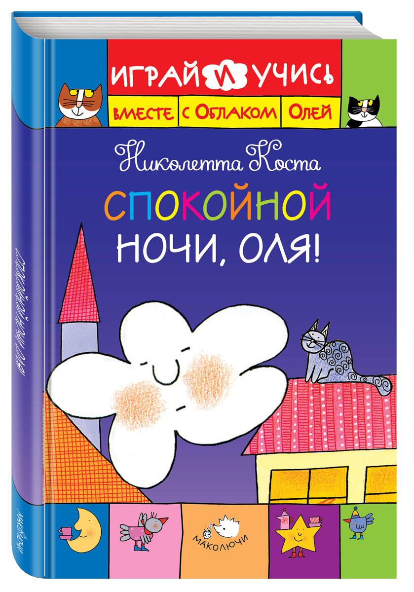 Николетта Коста Спокойной ночи, Оля! Играй и учись вместе с Облаком Олей николетта коста концерт для облака оли
