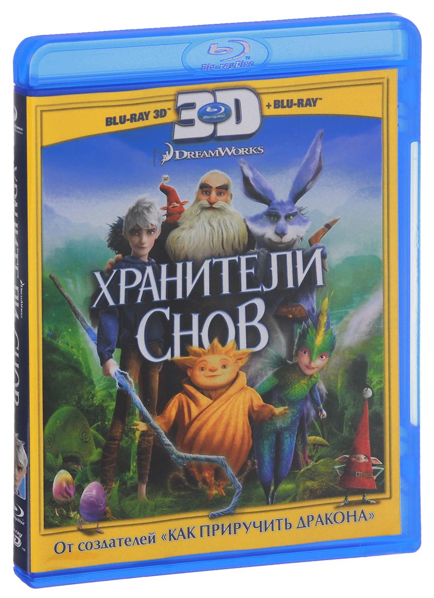 Хранители снов 3D (2 Blu-ray)