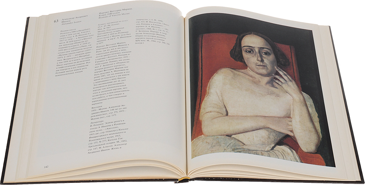 Портрет в европейской живописи XV - начала XX века
