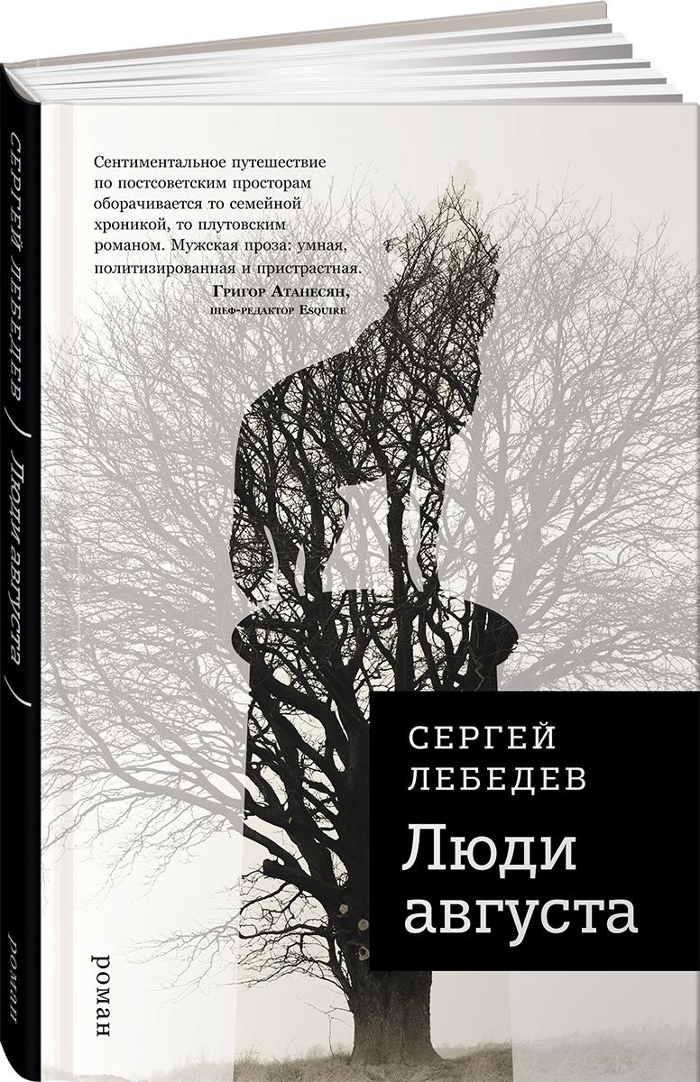 Сергей Лебедев Люди августа