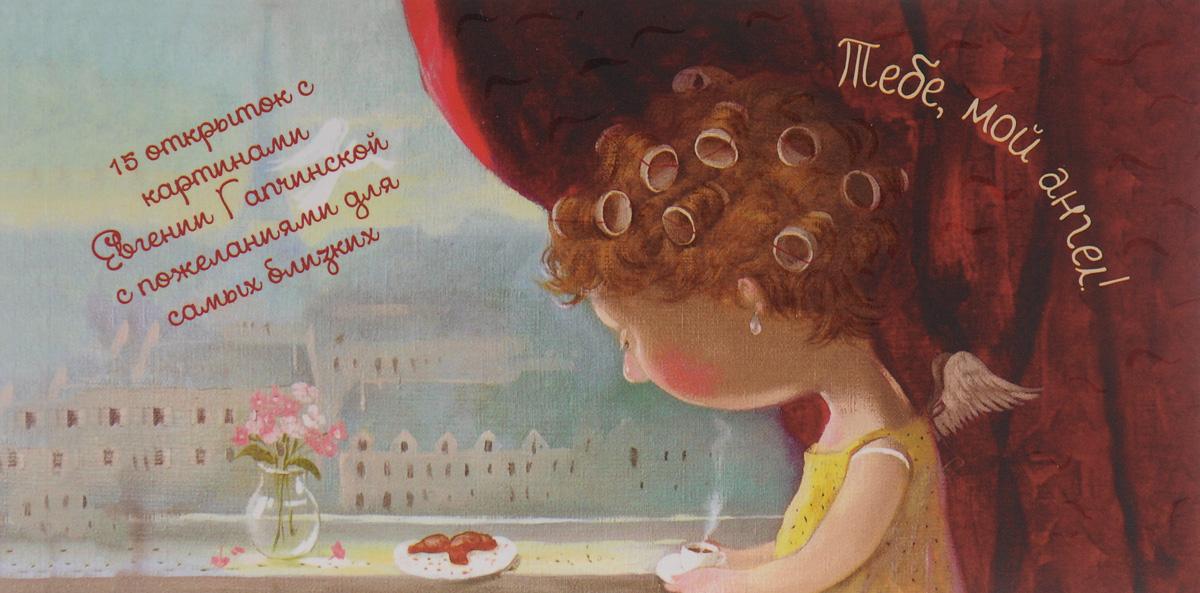 Гапчинская Евгения Тебе, мой ангел. 15 открыток с картинками Евгении Гапчинской с пожеланиями для самых близких евгения гапчинская 15 открыток на перфорации с картинами евгении гапчинской я и мой друг девочка