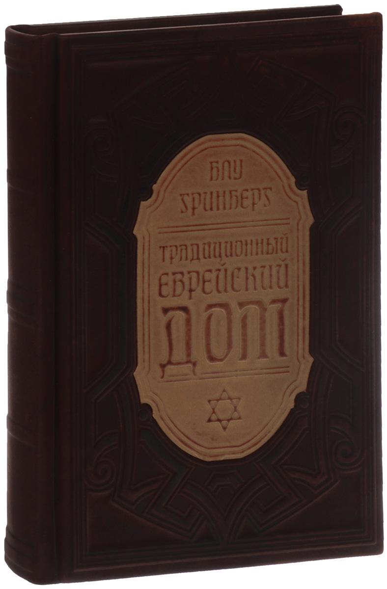 цены на Блу Гринберг Традиционный еврейский дом (подарочное издание)  в интернет-магазинах