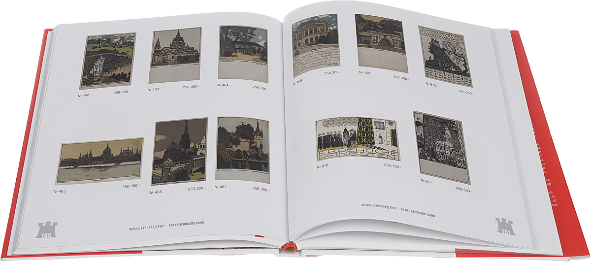 Издательство ришар иллюстрированный каталог почтовых открыток, летием совместной