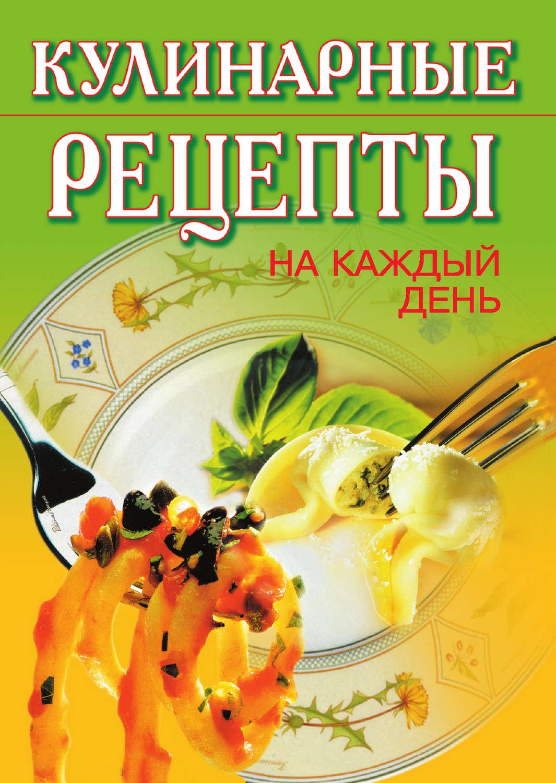 картинки обложка книжки с рецепты брусьях весьма
