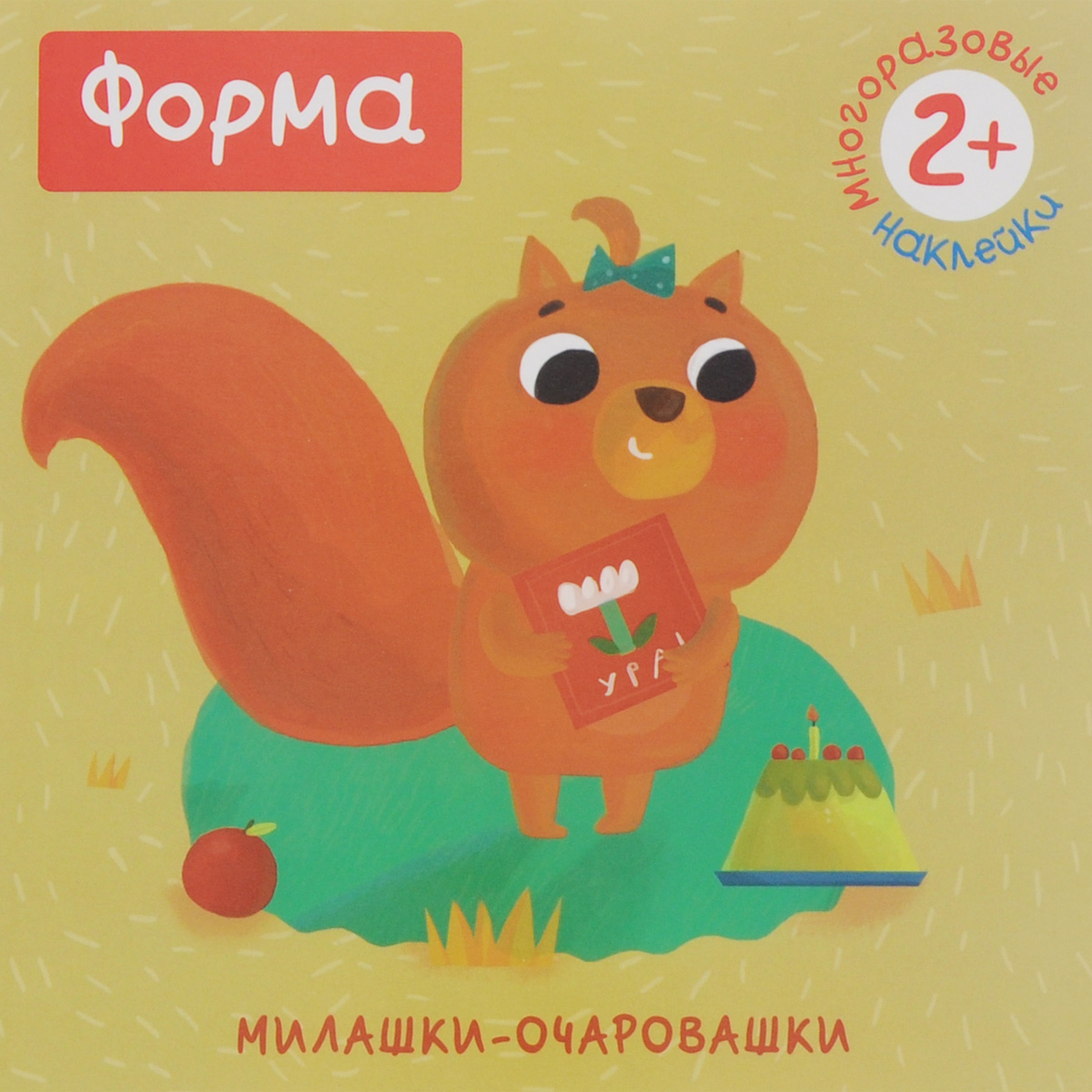 Мария Романова Форма (+ наклейки) мозаика синтез книжка с наклейками милашки очаровашки цвет
