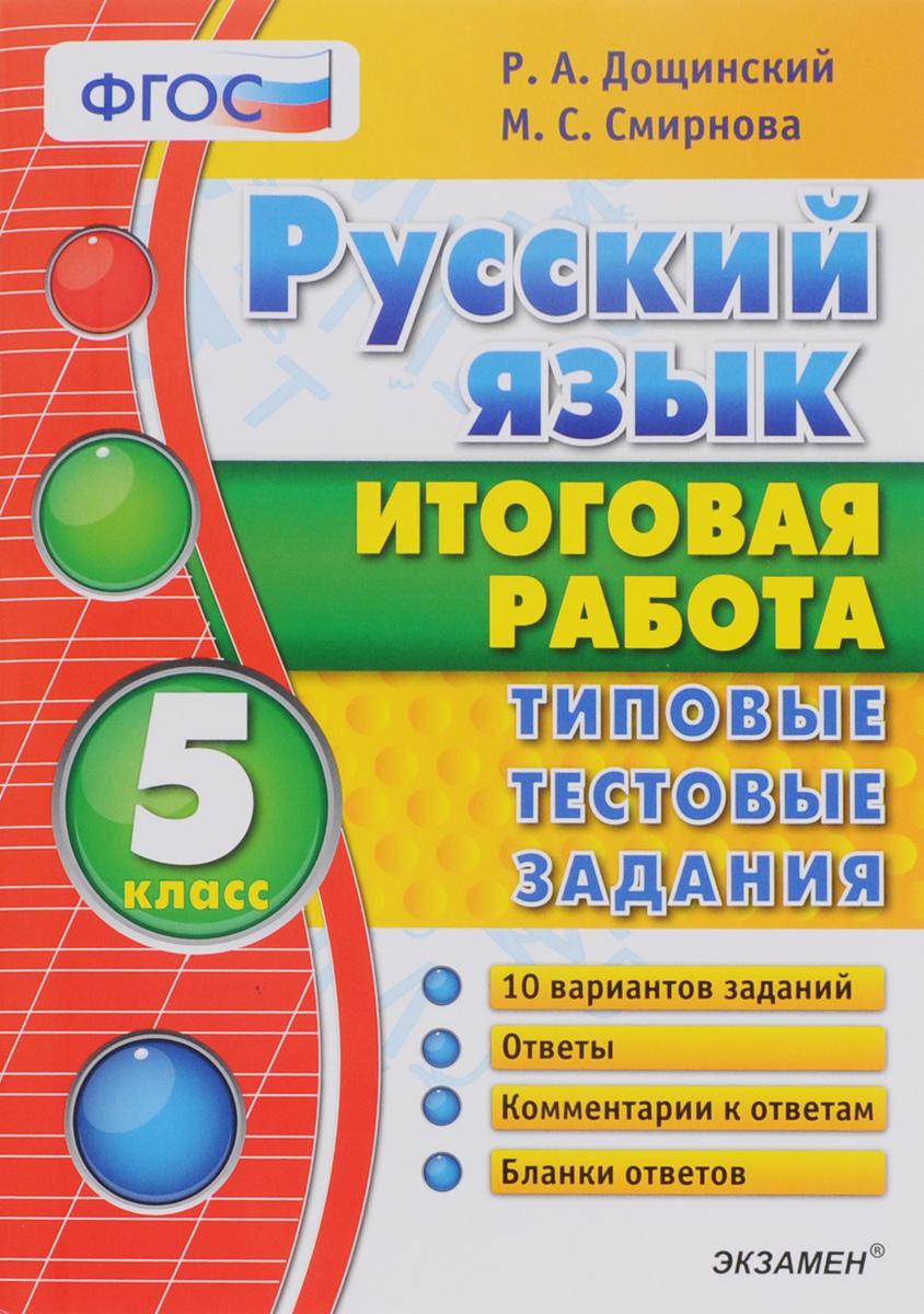 Р. А. Дощинский, М. С. Смирнова Русский язык. 5 класс. Итоговая работа. Типовые тестовые задания