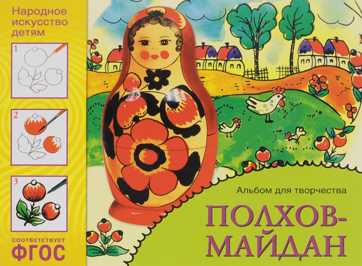 Полхов-Майдан. Альбом для творчества
