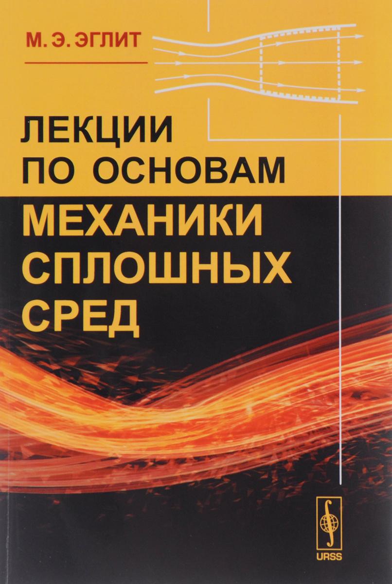Фото - М. Э. Эглит Лекции по основам механики сплошных сред и м строцкий оптико волоконная мутнометрия технических сред и масел