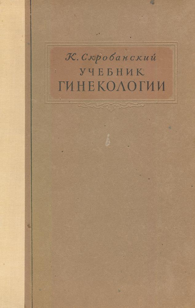 Скробанский К. Учебник гинекологии