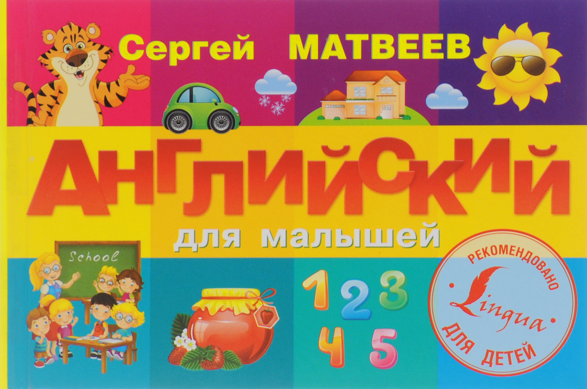 цена на Сергей Матвеев Английский для малышей