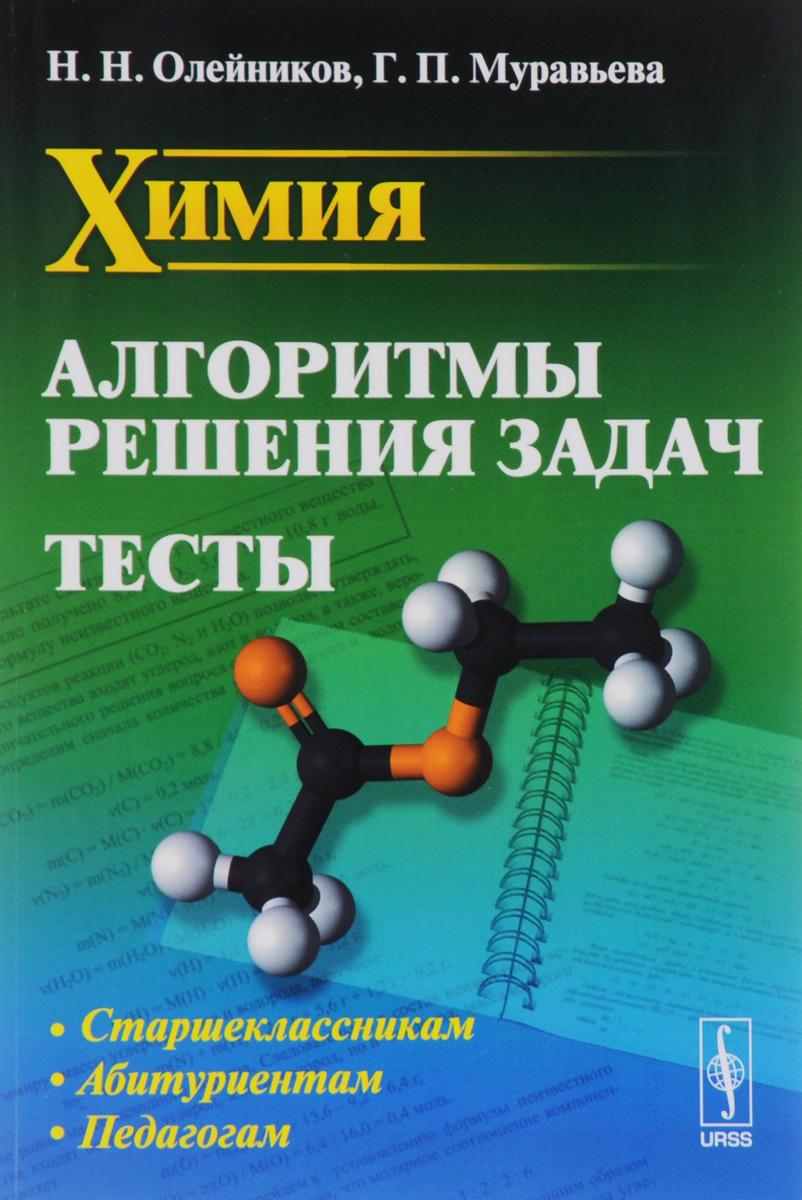 Химия. Алгоритмы решения задач. Тесты