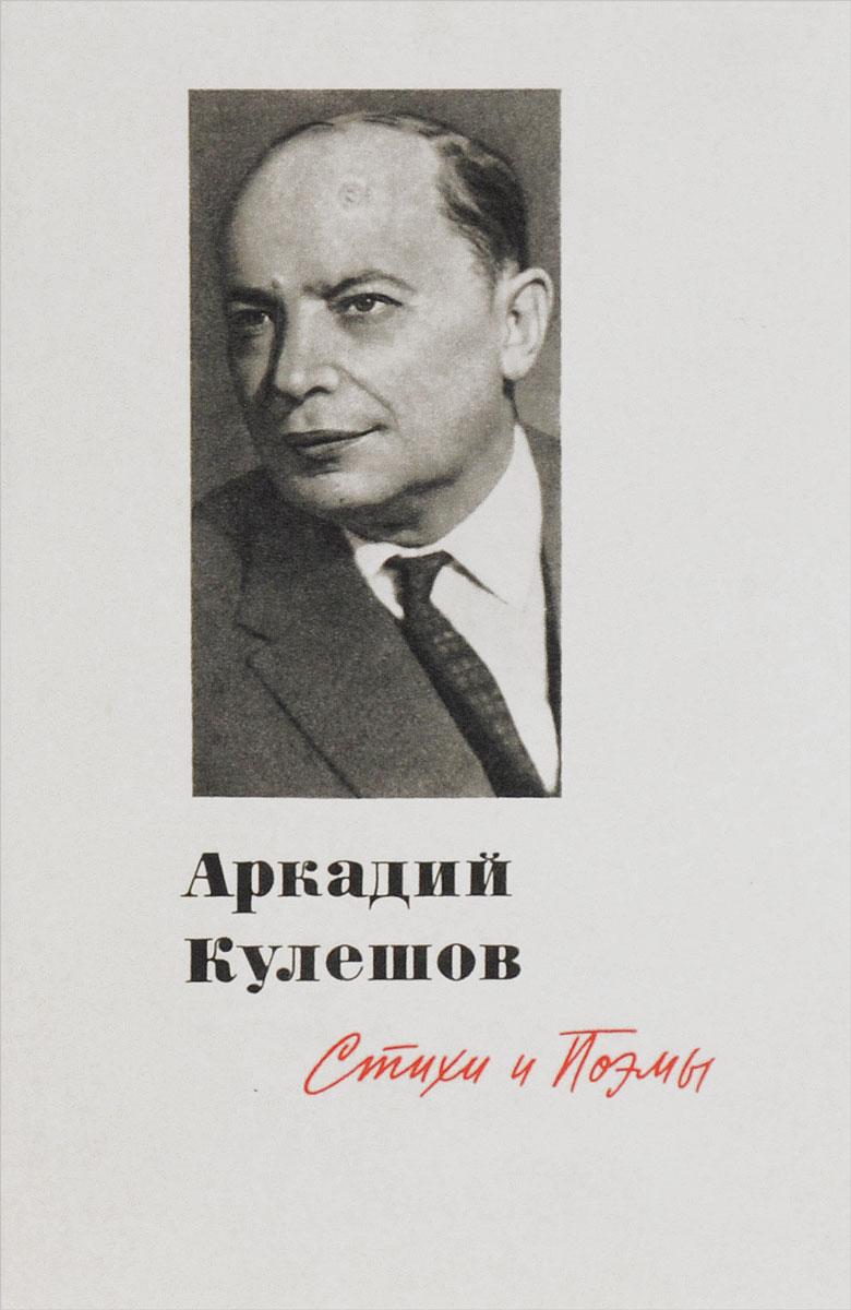 Аркадий Кулешов Аркадий Кулешов. Стихи и поэмы а кулешов голубые молнии