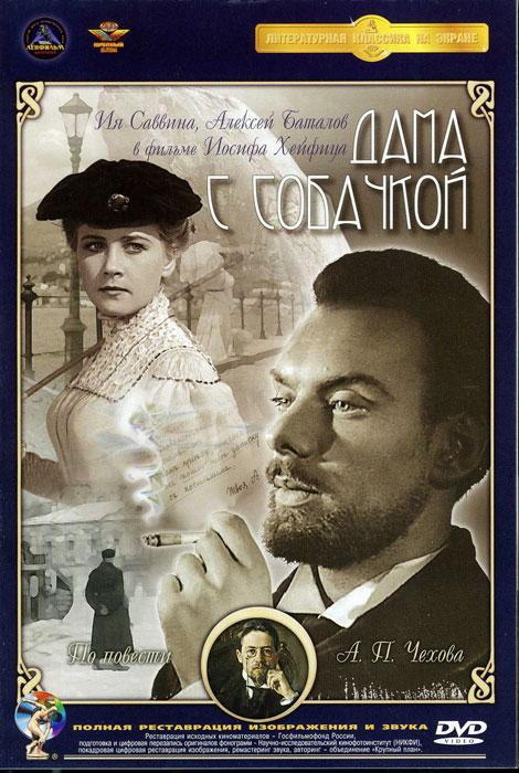 Дама с собачкой лазарева е великие исполнители том 10 ия саввина 1936 2011 аудиокнига cd а п чехов дама с собачкой