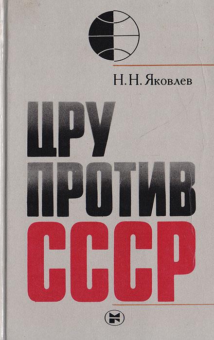 Яковлев Н. Н. ЦРУ против СССР
