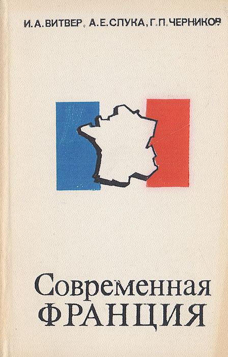 Витвер И.А., Слука А.Е., Черников Г.П. Современная Франция цена