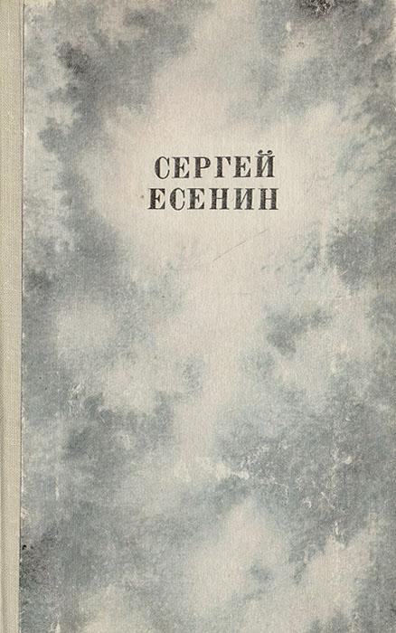 Есенин С. Сергей Есенин. Сочинения 1910 - 1925 годов есенин с сергей есенин сочинения 1910 1925 годов