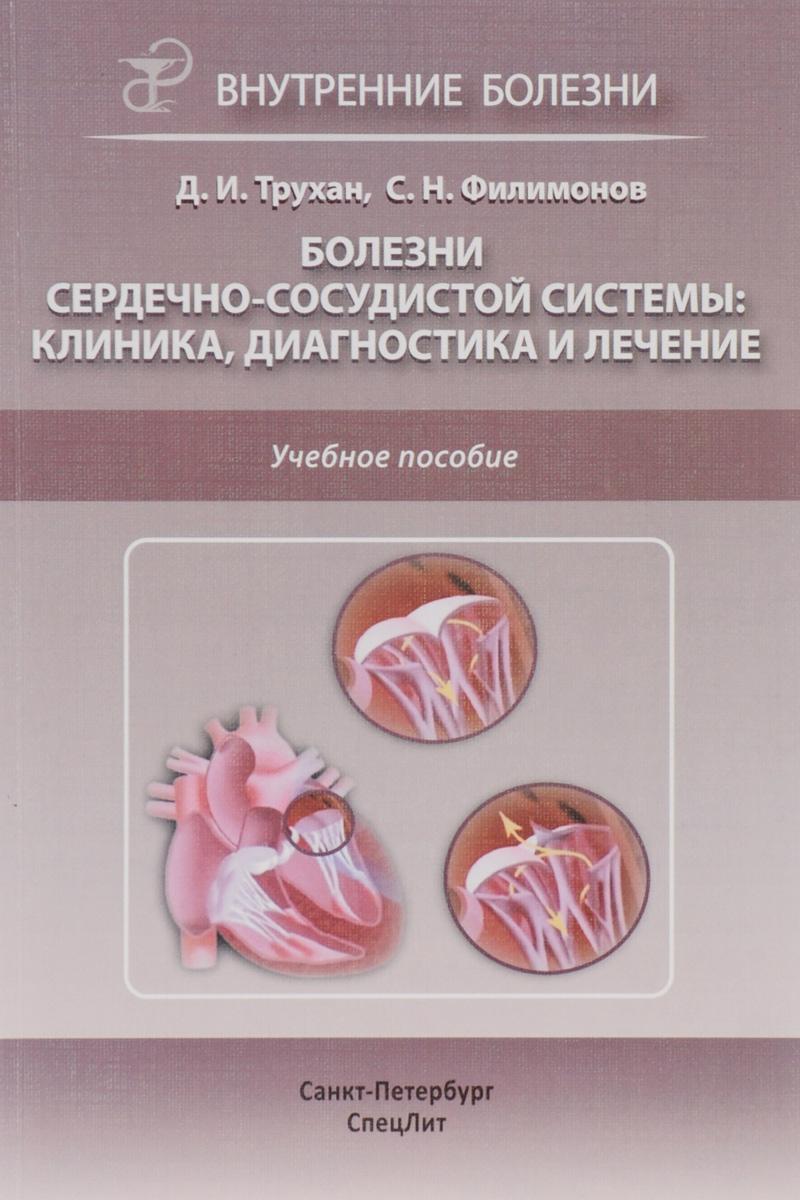 Д. И. Трухан, С. Н. Филимонов Болезни сердечно-сосудистой системы. Клиника, диагностика и лечение. Учебное пособие