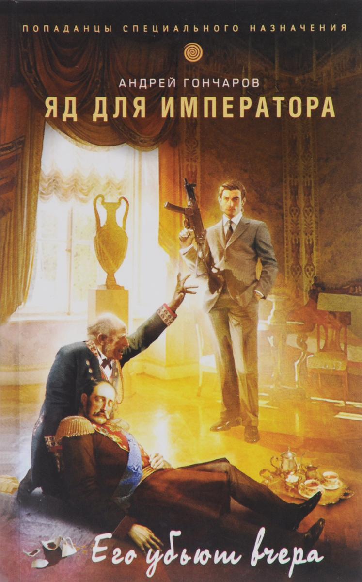 Андрей Гончаров Яд для императора
