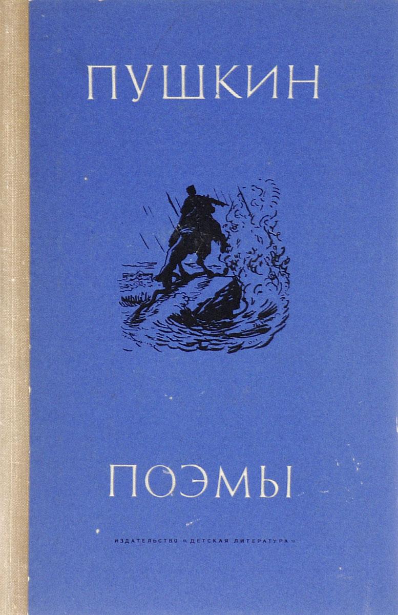 купить А. С. Пушкин А. С. Пушкин. Поэмы по цене 112 рублей