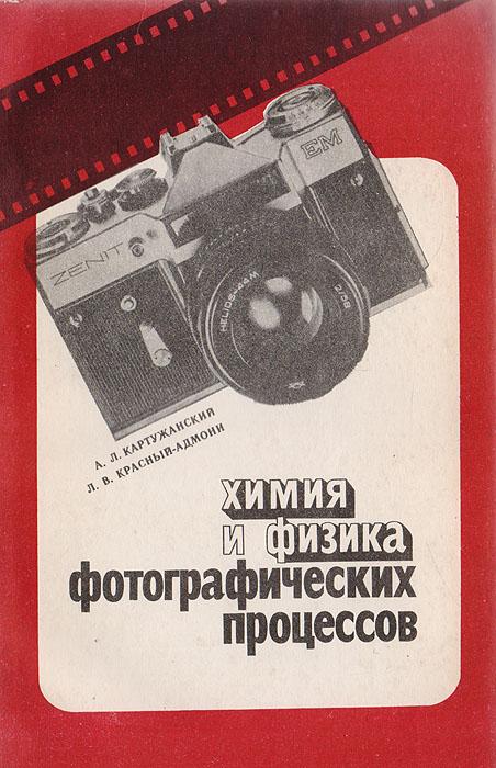 Картужанский А.,Красный-Адмони Л. Химия и физика фотографических процессов а е гольдштейн физические основы получения информации учебник